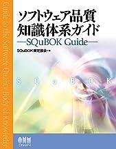 表紙: ソフトウェア品質知識体系ガイド -SQuBOK Guide-   SQuBOK策定部会