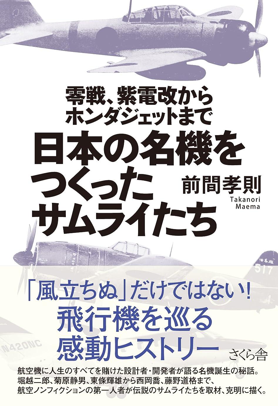 見つけるペストどこでも日本の名機をつくったサムライたち