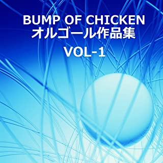 BUMP OF CHICKEN 作品集VOL-1