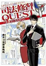 表紙: 司法修習QUEST~弁護士になるまでに (ウィングス・コミックス) | 赤ネコ法律事務所