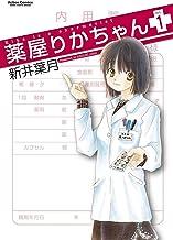 表紙: 薬屋りかちゃん : 1 (アクションコミックス) | 新井葉月