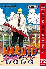 NARUTO―ナルト― カラー版 72 (ジャンプコミックスDIGITAL) Kindle版