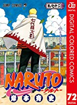 NARUTO―ナルト― カラー版 72 (ジャンプコミックスDIGITAL)