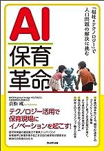 表紙: AI保育革命――「福祉×テクノロジー」で人口問題の解決に挑む   貞松 成