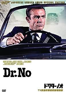007/ドクター・ノオ【TV放送吹替初収録特別版】 [DVD]