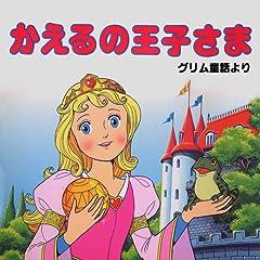 由紀さおり安田祥子のよみきかせ絵本『かえるの王子さま~グリム童話より』