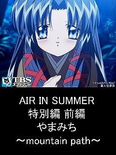 AIR IN SUMMER 特別編 前編 やまみち ~mountain path~【TBSオンデマンド】