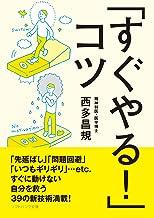 表紙: 「すぐやる!」コツ (SB文庫) | 西多 昌規