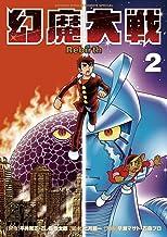 表紙: 幻魔大戦 Rebirth(2) (少年サンデーコミックススペシャル) | 石ノ森章太郎