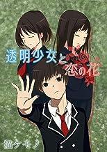 透明少女と恋の花 (ネット文庫星の砂)