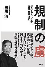 表紙: 規制の虜 グループシンクが日本を滅ぼす   黒川清