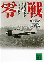 表紙: 零戦 搭乗員たちが見つめた太平洋戦争 (講談社文庫) | 大島隆之