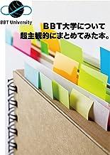 表紙: BBT大学について超主観的にまとめてみた本。 | サイトウユウタ 佐々木あや 宮川裕司