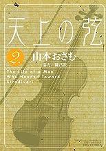 表紙: 天上の弦(2) (ビッグコミックス) | 山本おさむ