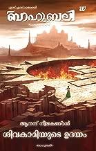 Sivakamiyde Udayam-Bahubali - Thudakkathinnu Mumbu Pustakam 1: The Rise Of Sivagami -Malayalam (Malayalam Edition)