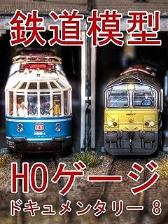 鉄道模型 HOゲージ ドキュメンタリー 8