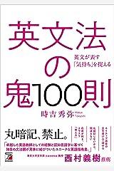 英文法の鬼100則 Kindle版