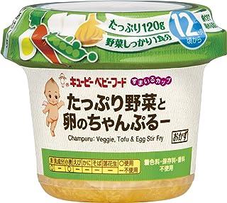 キユーピー すまいるカップ たっぷり野菜と卵のちゃんぷるー 120g (12ヵ月頃から)×4個