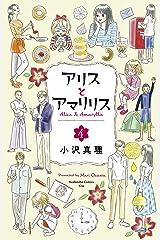 アリスとアマリリス(4) (Kissコミックス) Kindle版