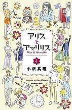 表紙: アリスとアマリリス(4) (Kissコミックス) | 小沢真理