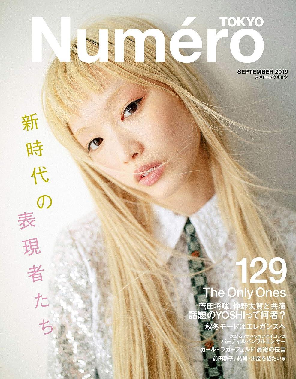 特別なスズメバチうるさいNumero Tokyo 2019 年 09月号 [雑誌] (デジタル雑誌)
