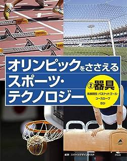 2器具 体操競技・バスケットゴール・コースロープほか (オリンピックをささえる スポーツ・テクノロジー)