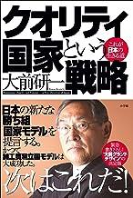 表紙: クオリティ国家という戦略 これが日本の生きる道 | 大前研一