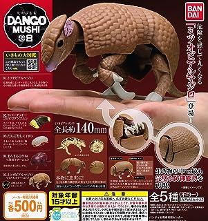 (レアなし)だんごむし DANGOMUSHI 08 だんごむしとミツオビアルマジロ 全4種セット ガチャガチャ