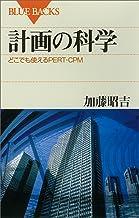 表紙: 計画の科学 どこでも使えるPERT・CPM (ブルーバックス) | 加藤昭吉