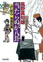 表紙: 当たらぬが八卦 占い同心 鬼堂民斎 (祥伝社文庫) | 風野真知雄