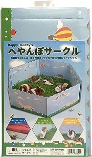 ハッピーホリデイ 小動物用 へやんぽサークル(紙製)
