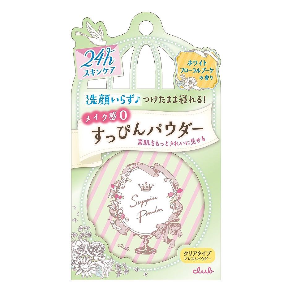タブレットベルト物語クラブ すっぴんパウダー ホワイトフローラルブーケの香り 26g