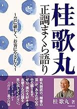 表紙: 桂歌丸 正調まくら語り 芸に厳しく、お客にやさしく (竹書房文庫) | 桂歌丸