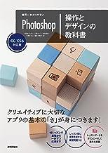 表紙: 世界一わかりやすいPhotoshop 操作とデザインの教科書 CC/CS6対応版 | 上原ゼンジ