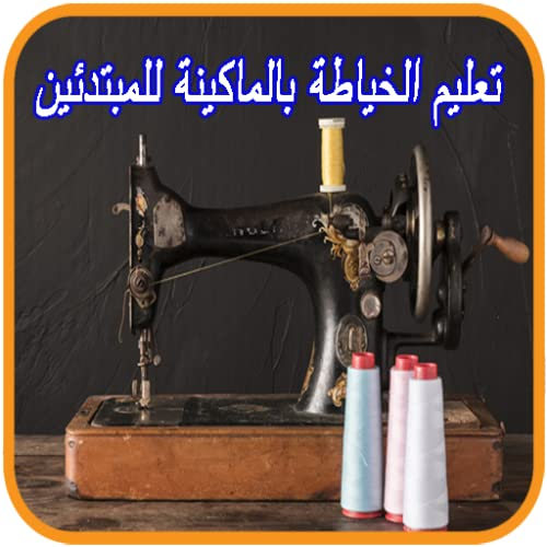 Sewing sewing machine for beginners