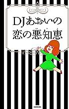 表紙: DJあおいの恋の悪知恵 | DJあおい