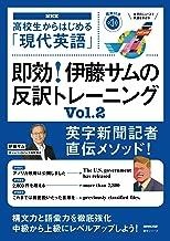 表紙: 【音声DL付】高校生からはじめる「現代英語」 即効! 伊藤サムの反訳トレーニング Vol.2 音声DL BOOK | 伊藤 サム