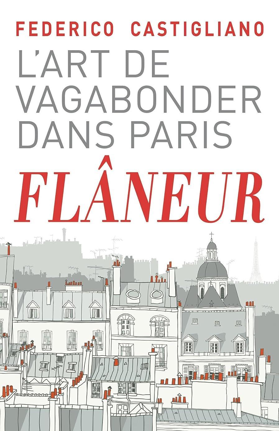 移動する不平を言う優先権Flaneur: L'art de vagabonder dans Paris (French Edition)