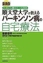 表紙: 最新版 順天堂大学が教えるパーキンソン病の自宅療法 | 服部 信孝