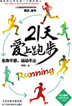 21天爱上跑步:生命不息,运动不止(村上春树热爱并推崇的一项运动。运动类书,资深马拉松爱好者金牌教程科学指导,为你定制训练计划)
