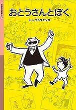 表紙: おとうさんとぼく (岩波少年文庫) | e.o  プラウエン