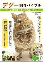 表紙: デグー飼育バイブル 長く元気に暮らす 50のポイント コツがわかる本   田向 健一