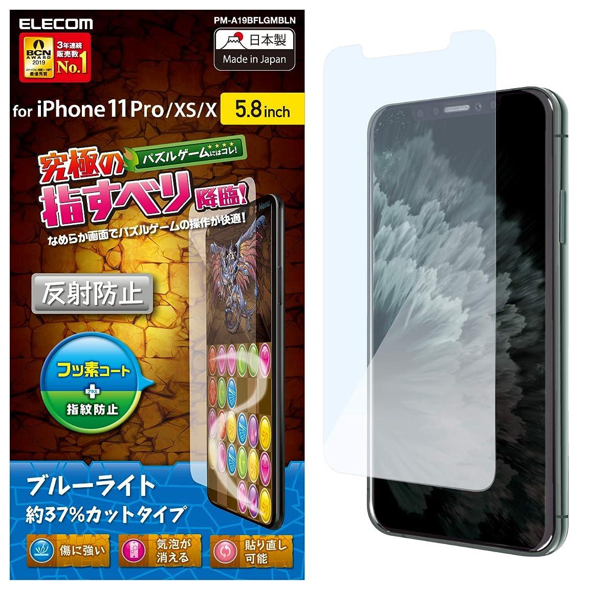 痴漢ナイトスポット植生エレコム iPhone 11 Pro/iPhone XS/iPhone X 強化ガラス フィルム [高い透過率となめらかな指ざわり] ゲーム用 反射防止 ブルーライト PM-A19BFLGMBLN