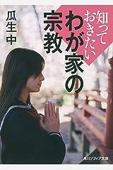 知っておきたいわが家の宗教 (角川ソフィア文庫) Kindle版
