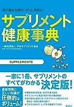 表紙: サプリメント健康事典 (集英社女性誌eBOOKS) | 一般社団法人日本サプリメント協会