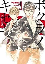 表紙: ボクラノキセキ: 21【イラスト特典付】 (ZERO-SUMコミックス)   久米田 夏緒