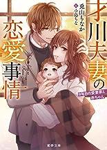 表紙: 才川夫妻の恋愛事情 9年目の愛妻家と赤ちゃん (蜜夢文庫) | 小島ちな