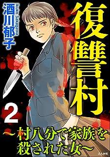 復讐村~村八分で家族を殺された女~ (2) (ストーリーな女たち)