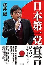 表紙: 日本第一党宣言 (青林堂ビジュアル) | 桜井誠