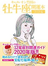 表紙: キャメレオン竹田の開運本 2020年版 2 牡牛座 | キャメレオン竹田